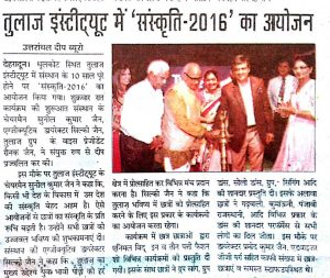 Press release of Garhwal Post Tula's Institute best engineering college in dehradun celebrates Silver Jubilee with Bombay rockets
