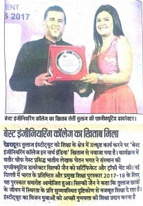 """press release cliping of Hindustan, Tula's awarded with """"best engineering college in north india"""""""