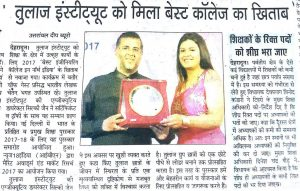 "press release cliping from Uttarakhand Deep Tula's awarded with ""best engineering college in north india"""