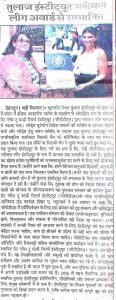 Badri Vishal Press clippings Tula's Institute awarded with global league award.