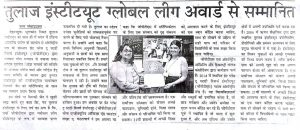Crime Story Press clippings Tula's Institute awarded with global league award.