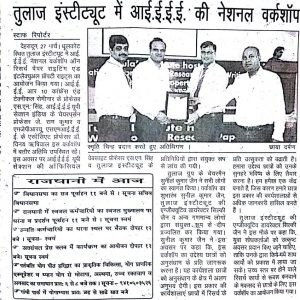 """Doon Darpan press clippings of an IEEE National Workshop on """"Research paper Writing and Intelectual Property Rights"""" organized at tula's Institute."""