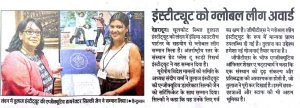Hindustan of Press clippings Tula's Institute awarded with global league award.