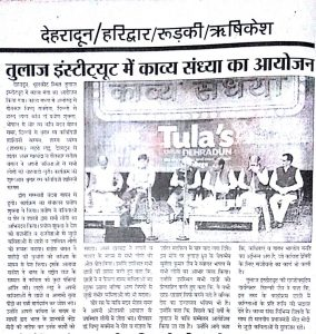 "Lok Sanhita Press clippings of Tula's Institute mba college in dehradun organized ""Kavya Sandhya"" on 23rd March 2017."
