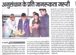 """News First Today press clippings of an IEEE National Workshop on """"Research paper Writing and Intelectual Property Rights"""" organized at tula's Institute."""