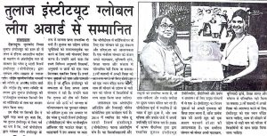 Pradhan Times of Press clippings Tula's Institute awarded with global league award.