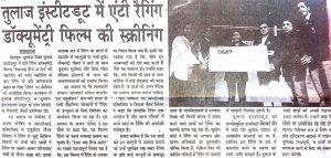 Anti Ragging Documentary Screening at Tula's Instite in Pradhan Times
