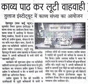 """Sach Kahun Press clippings of Tula's Institute mba college in dehradun organized """"Kavya Sandhya"""" on 23rd March 2017."""
