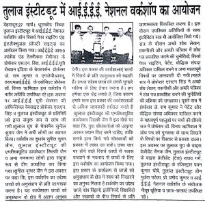 Sajal Express press clippings of National workshop held at Tula's Institute Engineering Colleges in Uttarakhand.