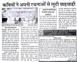 "Shah Times Press clippings of Tula's Institute mba college in dehradun organized ""Kavya Sandhya"" on 23rd March 2017."