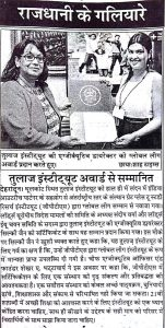 Shah Times of Press clippings Tula's Institute awarded with global league award.