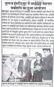 Press clippings of IEEE national workshop organized by Best Engineering College in Dehradun Tula's Institute