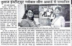 Vir Arjun of Press clippings Tula's Institute awarded with global league award.